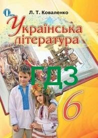 ГДЗ (Ответы) Українська література 6 клас Коваленко. Відповіді, решебник