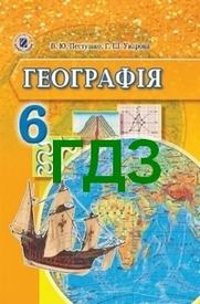ГДЗ (Ответы, решебник) Географія 6 клас Пестушко 2014
