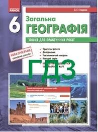 Ответы Зошит практични Географія 6 клас Стадник. ГДЗ