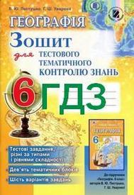 Відповіді Зошит тести Географія 6 клас Пестушко. ГДЗ