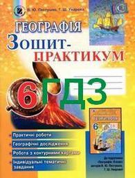 ГДЗ (Ответы, відповіді) Зошит практикум Географія 6 клас Пестушко