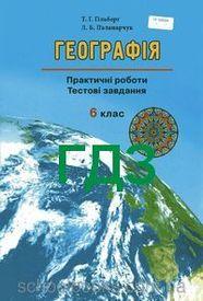 ГДЗ (Ответы, відповіді) Зошит Географія 6 клас Гільберг. Решебник
