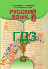 ГДЗ (ответы) Русский язык 6 класс Рудяков. Решебник