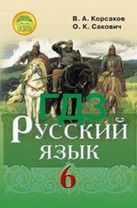 delayut-reshebnik-russkiy-yazik-6-klass-bikova-modelirovanie-seti