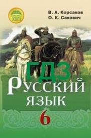 ГДЗ (Ответы, решебник) Русский язык 6 класс Корсаков. Відповіді