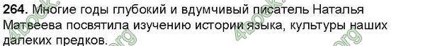ГДЗ (Ответы, решебник) Русский язык 6 класс Корсаков