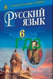 ГДЗ (Ответы) Русский язык 6 класс Полякова. Решебник