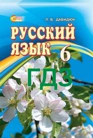 ГДЗ (Ответы, решебник) Русский язык 6 клас Давидюк