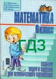 ГДЗ (решебник) Математика Збірник задач 6 клас Мерзляк 2006