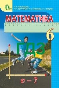 Гдз (ответы) математика 5 класс тарасенкова на русском. Решебник к.