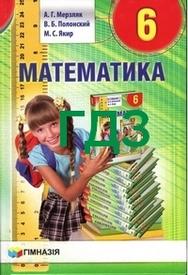 Ответы Математика 6 класс Мерзляк (Рус.). ГДЗ