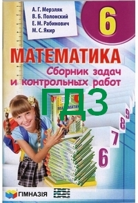 Гдз с Математики Мерзляк Сборник 6
