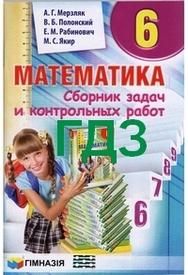 Ответы Сборник Математика 6 класс Мерзляк. ГДЗ