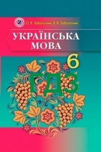 Решебник на 6 Класс по Украинскому языку Горошкина