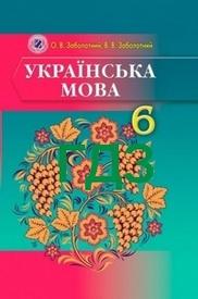 Ответы (ГДЗ) Українська мова 6 класс Заболотний (Рус.). Решебник