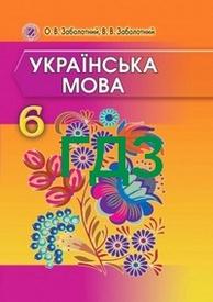 Українська мова 6 клас Заболотний. ГДЗ, відповіді