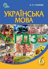 ГДЗ (Ответы, решебник) Українська мова 6 клас Глазова
