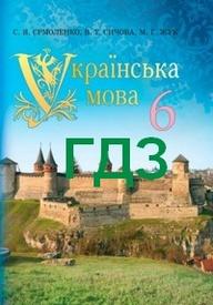 ГДЗ (Ответы, решебник) Українська мова 6 клас Єрмоленко