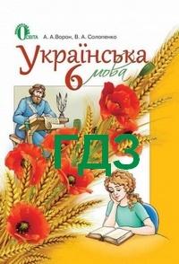 Гдз украинская мова ворон солопенко 8 класс