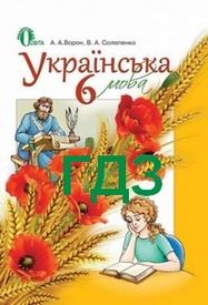 Решебник Українська мова 6 класс Ворон - ГДЗ, ответы