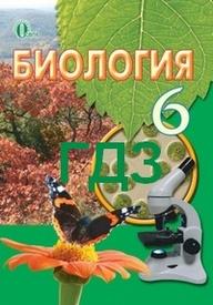 ГДЗ (Ответы, решебник) Биология 6 класс Костиков