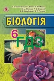 ГДЗ (Ответы, решебник) Биология 6 класс Остапченко