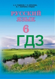Ответы (ГДЗ) Русский язык 6 класс Рудяков (Рус.)