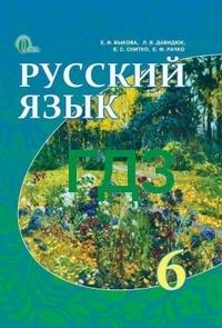 Гдз фгос 6 класс русский язык цыбулько онлайн решебник комплект.