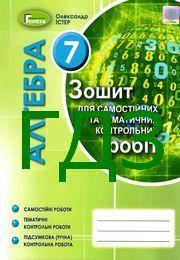 ГДЗ (Ответы, решебник) Зошит контрольних 7 клас Алгебра Істер. Відповіді
