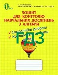 ГДЗ (Ответы, решебник) Зошит контрольни 7 клас Алгебра Тарасенкова