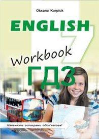 Зошит Англійська мова 7 клас Карпюк - Workbook. ГДЗ, ответы