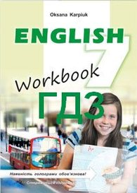 ГДЗ (Ответы, решебник) Зошит Англійська мова 7 клас Карпюк