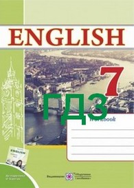 ГДЗ (Ответы, решебник) Зошит Англійська мова 7 клас Косован (Карпюк)