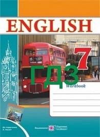 ГДЗ (Ответы, решебник) Зошит Англійська мова 7 клас Косован (Несвіт)