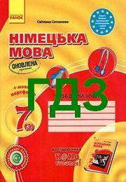ГДЗ (Ответы, решебник) Зошит Німецька мова 7 клас Сотникова