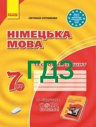 ГДЗ (Ответы, решебник) Тесты Німецька мова 7 клас Сотникова