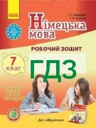 Відповіді зошит Німецька мова Сотникова 7-рік