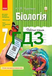 ГДЗ (ответы) Робочий зошит Біологія 7 клас Задорожний. Відповіді, решебник к тетради
