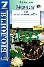 ГДЗ (ответы) Зошит практични Біологія 7 клас Безручкова. Відповіді к тетради, решебник онлайн