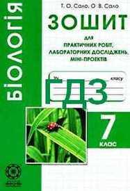 ГДЗ (Ответы, решебник) Зошит для практичних Біологія 7 клас Сало. Відповіді