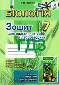 ГДЗ (Ответы, решебник) Зошит Біологія 7 клас Кулініч