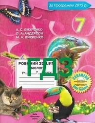 ГДЗ (Ответы, Відповіді) Зошит Біологія 7 клас Вихренко, Андерсон