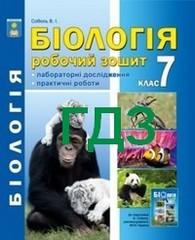 ГДЗ (ответы) Робочий зошит Біологія 7 клас Соболь. Решебник к тетради, відповіді