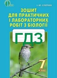 ГДЗ (Відповіді, ответы) Зошит практикум Біологія 7 клас Сліпчук