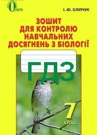 ГДЗ (Відповіді, ответы) Зошит контроль Біологія 7 клас Сліпчук
