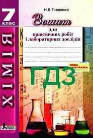 Відповіді Зошит практични Хімія 7 клас Титаренко. ГДЗ
