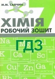 Відповіді Зошит хімія 7 клас Савчин. ГДЗ
