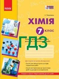 Ответы Зошит Хімія 7 клас Черевань. ГДЗ