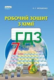 ГДЗ (Ответы, решебник) Зошит Хімія 7 клас Ярошенко