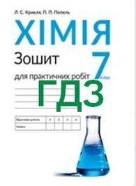 ГДЗ (Ответы, решебник) Зошит Хімія 7 клас Крикля